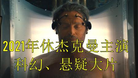9分钟看完,2021年休·杰克曼主演最新科幻、悬疑大片《追忆迷局》