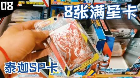 玩具店发现泰迦SP盗版卡,一盒5元,全是满星卡