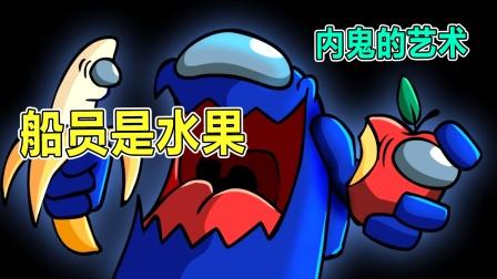 太空狼人杀:当船员变成了水果,被内鬼一只只捕捉!谁都跑不掉!