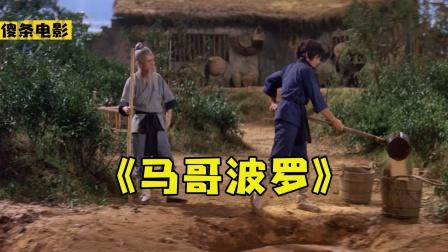 武侠片:师傅让徒弟挑粪,三个月后身轻如燕,成为绝顶高手