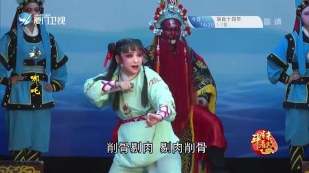 漳州市新世纪歌仔戏剧团《哪吒》3
