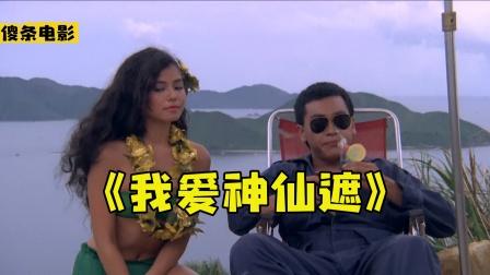 邵氏奇幻老片:小伙古庙捡到一把油纸伞,女妖精帮助人生逆袭