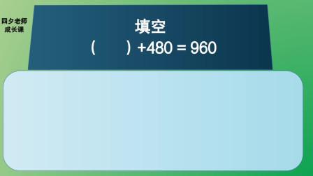 四年级数学:填空:()+480=960