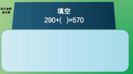 四年级数学:填空:290+()=570