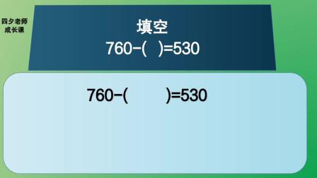 四年级数学:填空:760-()=530