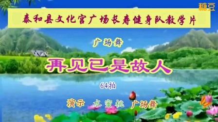 再见已是故人泰和县长寿健身队教学片