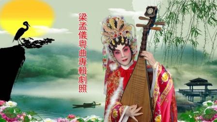 《梁孟仪粤曲专辑剧照》华哥007制作