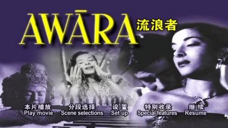 印度歌舞【流浪者】Awaara 片頭曲(中文字幕)