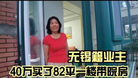 乳山银滩江苏籍业主今年40万买了套82平一楼带院房,装修又花8万