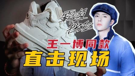 就2002双?原价中签的王一博超限量同款球鞋是一种什么感受?