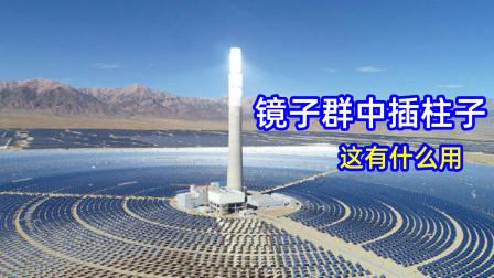 为什么中国一定要在戈壁滩放12000面镜子,还在中心插根柱子