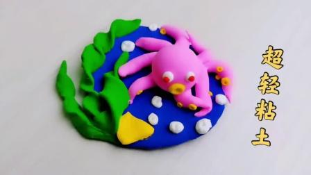 黏土手工:漂亮的海底世界,步骤超简单