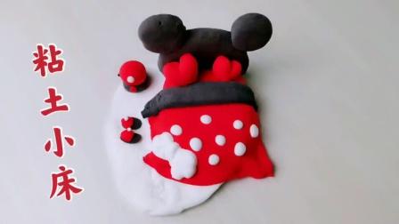 黏土手工:米妮小床,三种颜色就能做出来,温馨又可爱