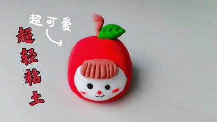 黏土手工:可爱的苹果娃娃,样子萌萌哒,步骤简单
