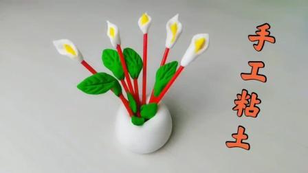 黏土手工:一盆漂亮的百合花,送给我们的妈妈吧