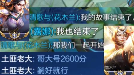 双雄:巅峰2600大神把我打哭