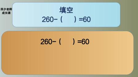 四年级数学:填空:260-()=60
