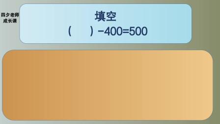 四年级数学:填空:()-400=500