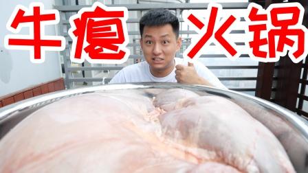 自己从头制作一份牛瘪火锅!含泪喝了三大碗牛瘪底料!