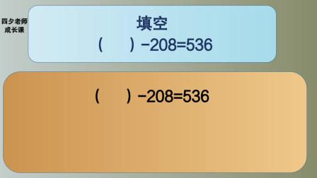 四年级数学:填空:()-208=536