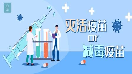 宝宝应该接种灭活疫苗还是减毒活疫苗?