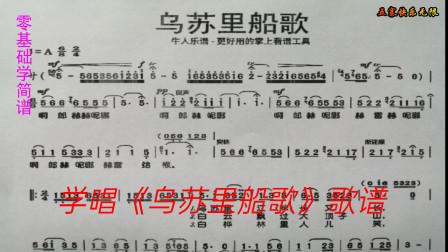 学唱《乌苏里船歌》简谱,一首旋律优美特色鲜明群众喜爱的经典