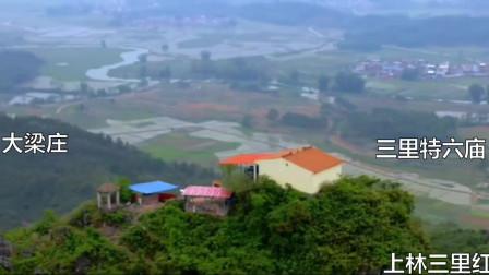 广西上林三里仙庙山据说非常灵性 站在山顶上三里四境尽在目中