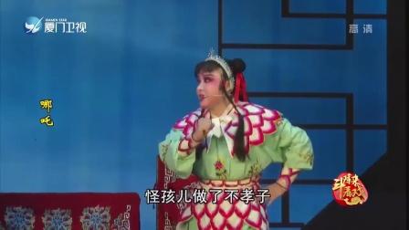漳州市新世纪歌仔戏剧团《哪吒》4【完】