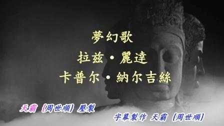 印度歌舞【流浪者】Awaara {夢幻歌} 中文字幕