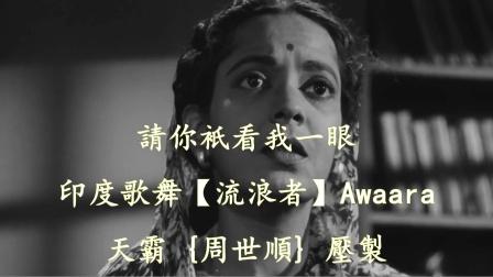 印度歌舞【流浪者】Awaara {請你衹看我一眼} 中文字幕