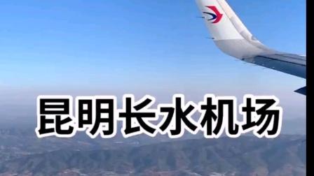 旅游回云南了