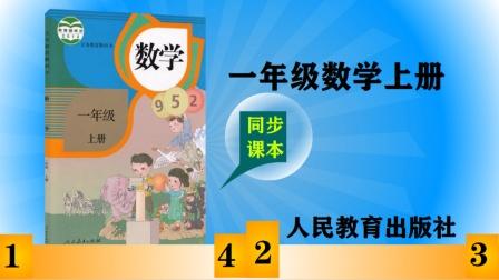 一年级数学上册 培优课堂3.92 练习六 P31 知识易解