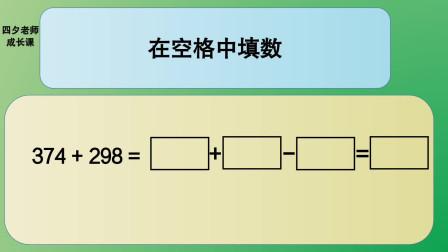 四年级数学:在空格中填数(简便计算)