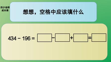 四年级数学:想想,空格中应该填什么?