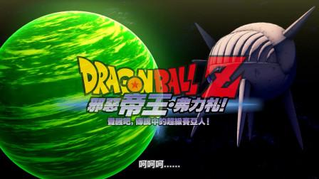 《龙珠Z:卡卡罗特》新觉醒篇宣传动画,3分钟回忆完《龙珠Z》所有篇章
