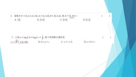 2021高考真题数学新高考2卷两道选择题