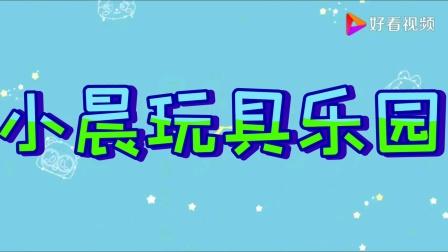 《小晨玩具乐园》开学特辑之开学购物季·伶可家族的梦幻食堂随机午餐挑战!