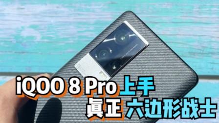 iQOO 8开箱上手!快速看完产品设计和亮点,你觉得它适合你吗?