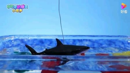 《小晨玩具乐园》【伶可守护精灵小故事】守护精灵遭遇深海大鲨鱼该怎么办呢?DIY海洋精灵!