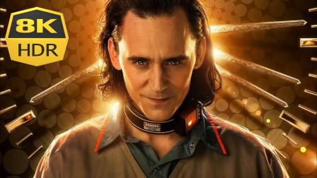 《洛基》第一季第一集  平行宇宙大乱斗,漫威大神变为阶下囚徒