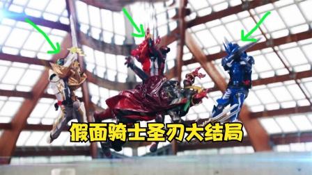 假面骑士圣刃:奇幻全能之书诞生,飞羽真用他打败最后BOSS