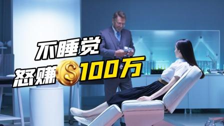 十天不睡觉就能赚100万,你敢接受挑战吗?