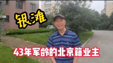 乳山银滩43年军龄的北京籍业主退休选择在银滩居住,快乐多多