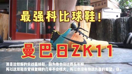 Mamba Out!824科比纪念日!曼巴精神!Nike Kobe 11 Elite上脚测评