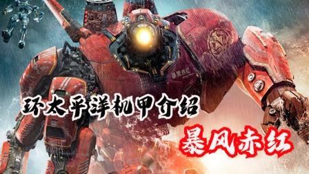 环太平洋中国机甲暴风赤红解读,用武术动作击杀怪兽镇守香港