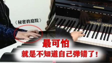 【学钢琴】小白忽然可以双手弹奏!从不自信到难以置信的学琴过程