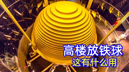 为什么盖摩天大楼时要在顶部放一个巨型铁球