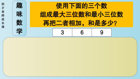 四年级数学:把3、6、9组成最大和最小三位数,再求和