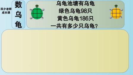 四年级数学:应用题-数乌龟,一共有多少只乌龟?