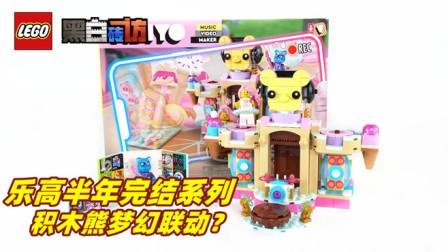 【黑白砖访】★乐高LEGO★VIDIYO43111糖果城堡